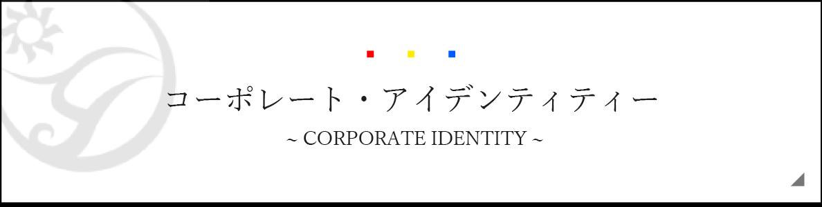コーポレートアイデンティティ